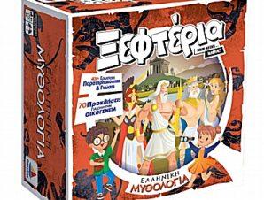 Ξεφτέρια – Ελληνική Μυθολογία